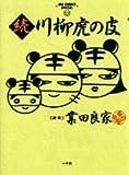 川柳虎の皮 (続) (Big comics special)