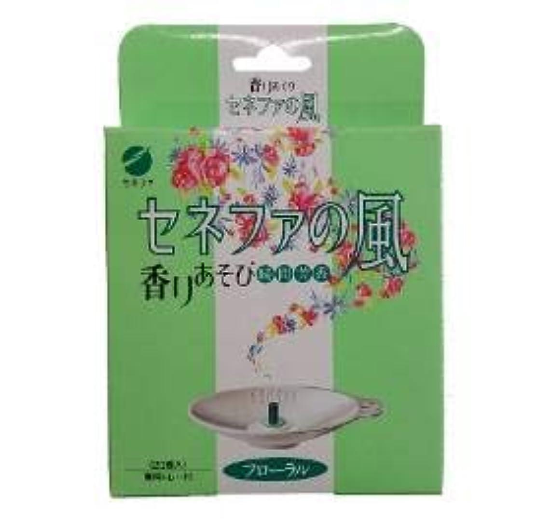 セールスマン溶接タイプライターせんねん灸 セネファの風 フローラル(お香)(20香入)