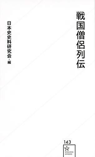 戦国僧侶列伝 (星海社新書)