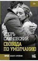 Svoboda po umolchaniiu (in Russian)