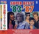 青春の洋楽スーパーベスト'83〜'87