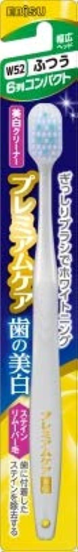 現在水平熟達した【まとめ買い】プレミアムケア歯の美白?6Cふつう ×6個