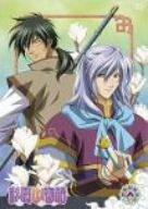 彩雲国物語 第8巻〈初回限定版〉  DVD