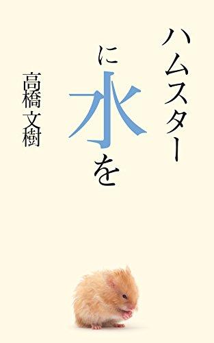 ハムスターに水を: 恋愛小説 (破滅派)