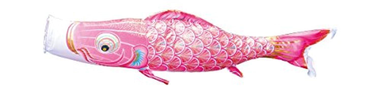こいのぼり 真?太陽 単品鯉のぼり ピンク鯉 0.8M 【徳永こいのぼり】 鯉のぼり ポリエステル製 撥水加工 ?単品 こいのぼり 1匹単位販売? シルクタッチの最高級ポリエステルサテン生地使用