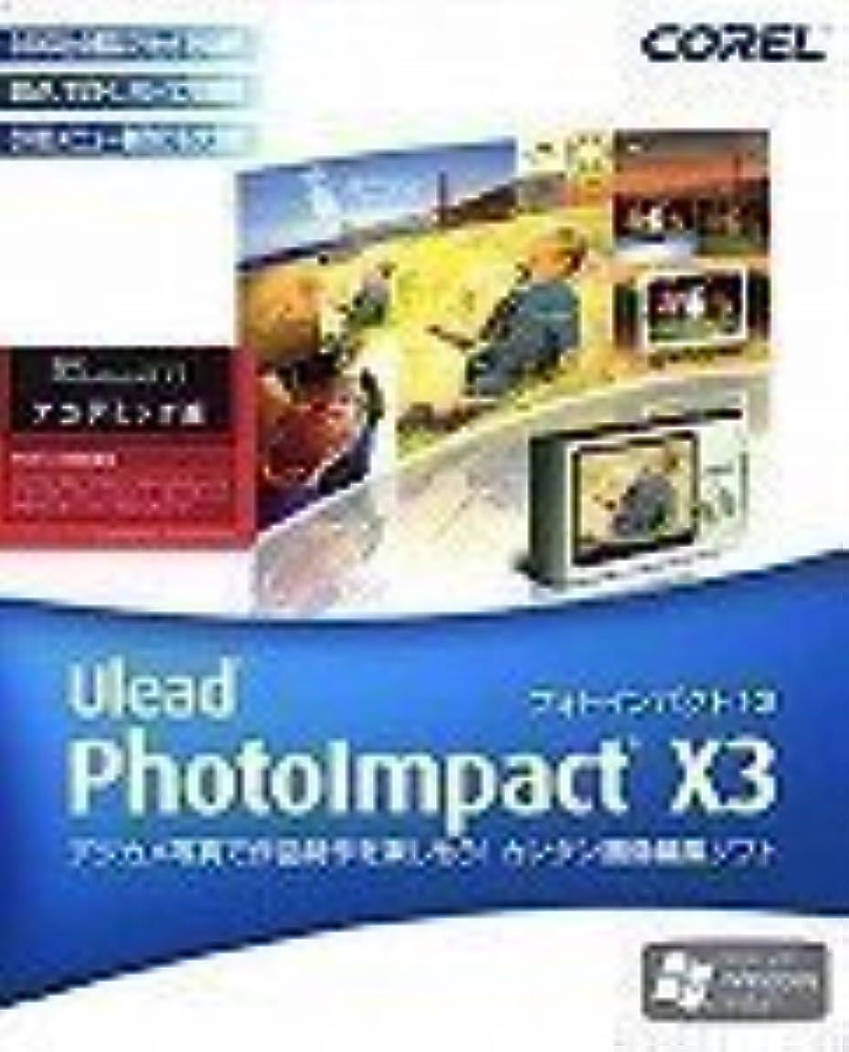 ばかげているバンドルシンカンPhotoImpact X3 アカデミック版