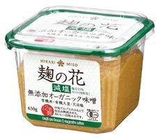 麹の花 無添加オーガニック味噌(減塩)※8パックSET