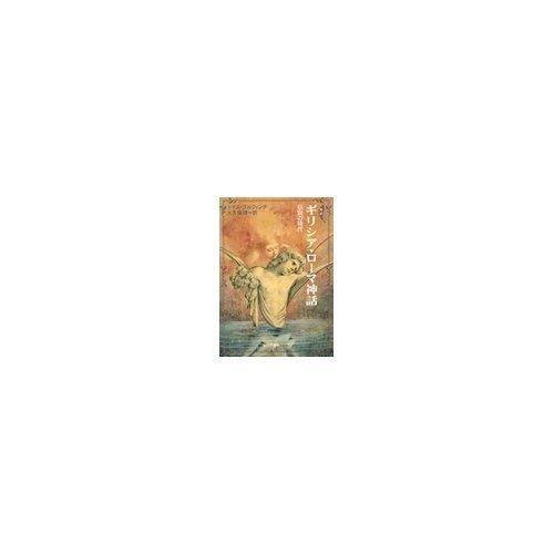 ギリシア・ローマ神話―伝説の時代 (角川文庫 赤 243-1)の詳細を見る