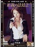 女弁護士中出し13連発正義の法廷2 草凪純,さくらりこ [DVD]