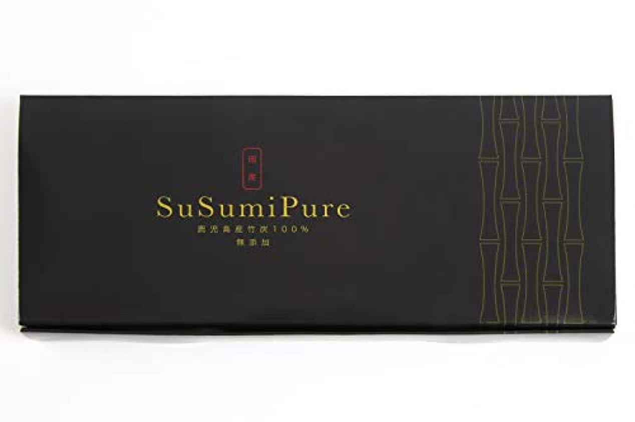 アラート聞く飼いならす食べる炭 SuSumiPure (スースミピュア) 1.5g×30包 国産 高級竹炭粉 無添加仕上げ