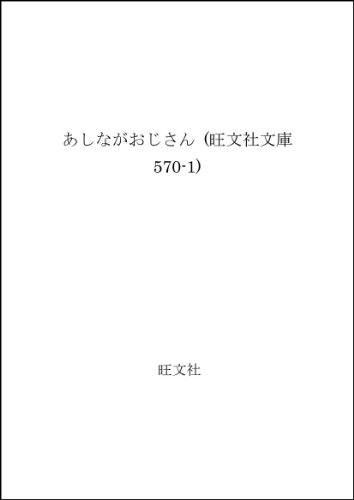 あしながおじさん (旺文社文庫 570-1)