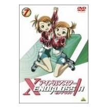 アイドルマスターXENOGLOSSIA 7 [DVD]
