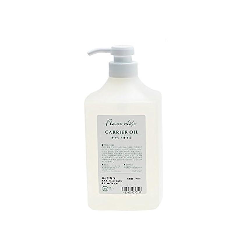 大気農学乳製品フレーバーライフ ライスジャームオイル 1000ml(キャリアオイル)