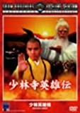 少林寺英雄伝 [DVD]