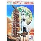 スペースシップ No.02 アポロサターンロケット+月着陸船