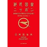 「移民国家ニッポン―1000万人の移民が日本を救う―」