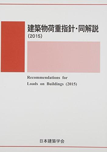 建築物荷重指針・同解説〈2015〉