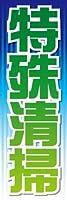 のぼり旗スタジオ のぼり旗 特殊清掃009 通常サイズ H1800mm×W600mm
