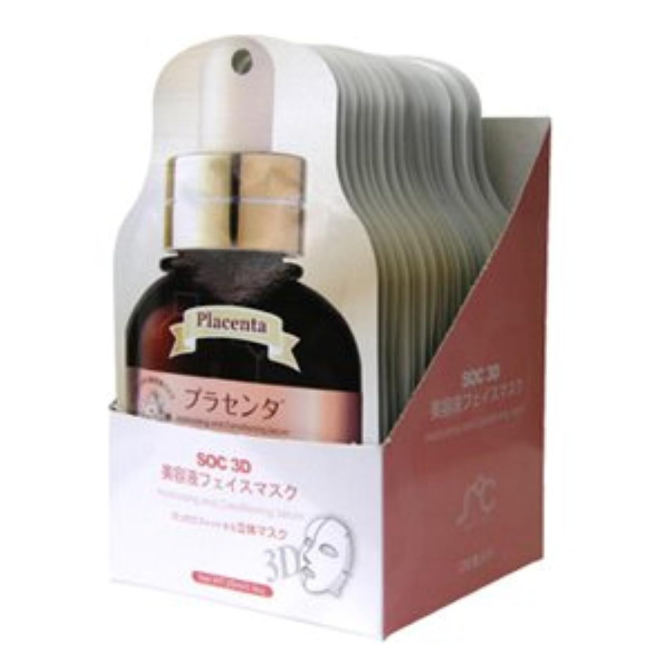 松の木寄生虫感謝SOC 3D美容液フェイスマスク 20個セット(プラセンタ)