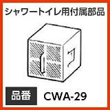 【CWA-29】 INAX イナックス LIXIL・リクシル トイレ シャワートイレ用付属部品 脱臭カートリッジスーパーセピオライト 脱臭カートリッジ (寸法 45×45×40)