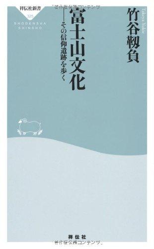 富士山文化――その信仰遺跡を歩く(祥伝社新書325)