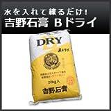 吉野石膏 Bドライ(既調合石膏)20kg