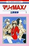 マリィMAX! / 立野 真琴 のシリーズ情報を見る