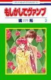 もしかしてヴァンプ 第3巻 (花とゆめCOMICS)