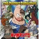 キン肉マンII世 The Perfect Collection