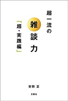 [安田正]の超一流の雑談力「超・実践編」