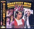 僕らの洋楽青春ヒット'80s(2枚組)