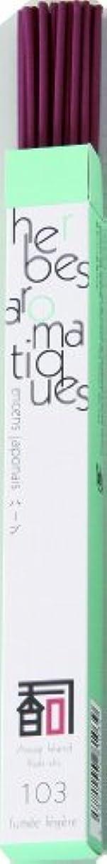 ミュウミュウうなる評論家「あわじ島の香司」 厳選セレクション 【103】   ◆ハーブ◆ (煙少)