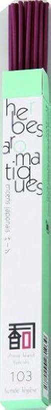 引き出し寄り添う妖精「あわじ島の香司」 厳選セレクション 【103】   ◆ハーブ◆ (煙少)