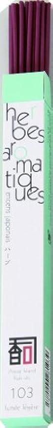 麻酔薬ボトルネックスペクトラム「あわじ島の香司」 厳選セレクション 【103】   ◆ハーブ◆ (煙少)
