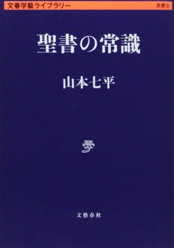 聖書の常識 (文春学藝ライブラリー)の詳細を見る