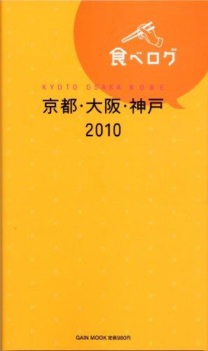 食べログ京都・大阪・神戸 2010 (ゲインムック)