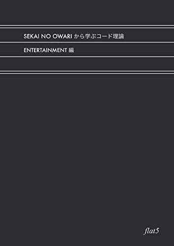 SEKAI NO OWARI/ENTERTAINMENTから学ぶコード理論 (BELCANTO BOOK LAVEL)
