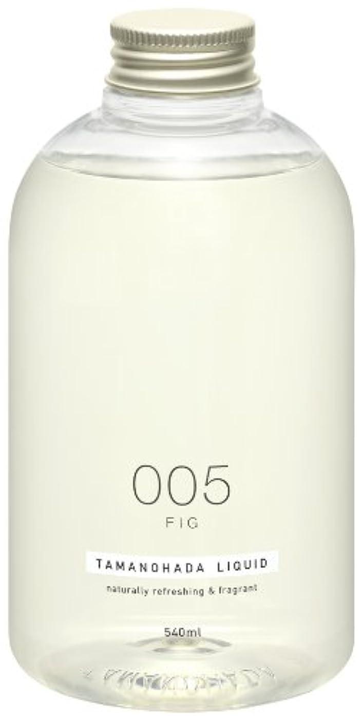 カップ包括的肌寒いタマノハダ リクイッド 005 フィグ 540ml