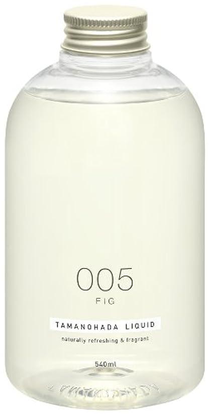 オフセット乳製品殺しますタマノハダ リクイッド 005 フィグ 540ml