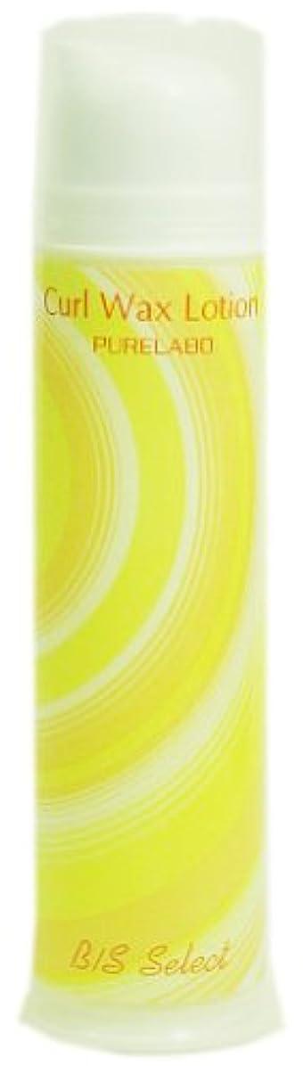 レモン巡礼者排他的ピーエスセレクト ピュラボ カール ワックス ローション 95g