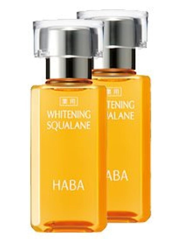 口ひげ工業用部分HABA(ハーバー)薬用ホワイトニングスクワラン 60ml (60ml×2本)