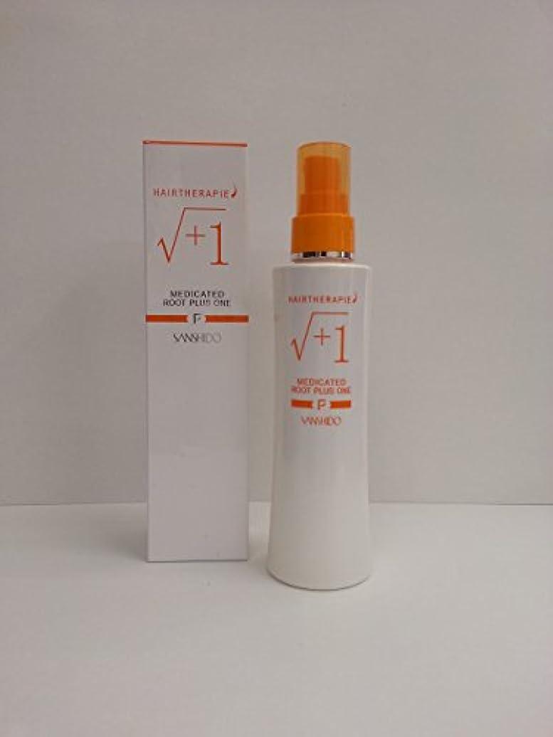ウェイトレス評価可能センチメートル三資堂製薬 薬用ルートプラスワンF 150ml(医薬部外品)