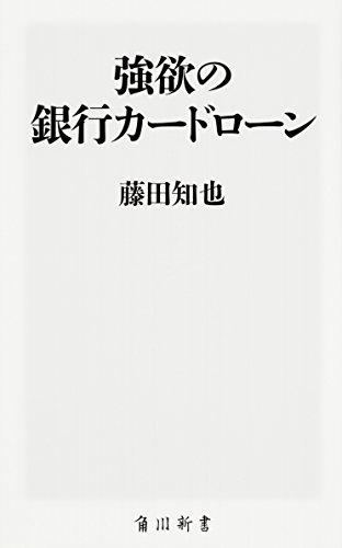 強欲の銀行カードローン (角川新書)の詳細を見る