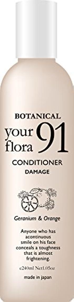 地下室そこ液化するユアフローラ ダメージケアコンディショナー 天然ゼラニウム&オレンジの香り 240ml