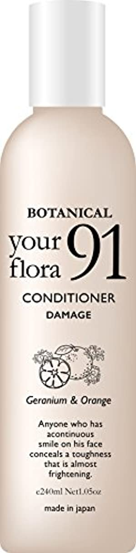 主要な小康聡明ユアフローラ ダメージケアコンディショナー 天然ゼラニウム&オレンジの香り 240ml