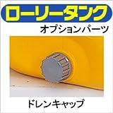 コダマ樹脂工業タマローリータンク用部品パーツ☆ドレンキャップ