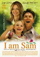 I am Sam [DVD]