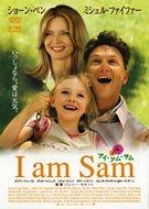 I am Sam [DVD]の詳細を見る