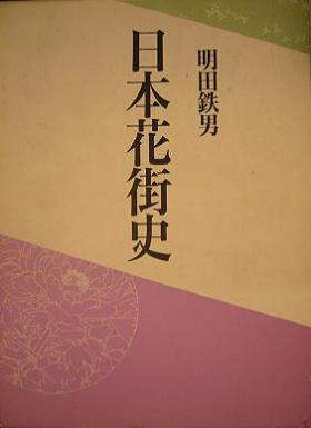 日本花街史(雄山閣出版)