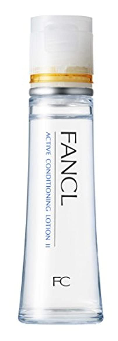 管理者保守可能飼料(旧)ファンケル(FANCL)アクティブコンディショニング ベーシック 化粧液IIしっとり 1本 30mL